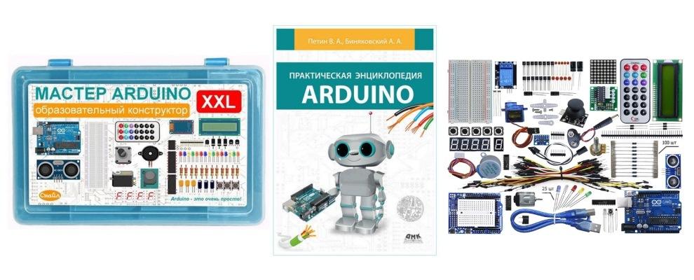 Образовательный конструктор Arduino для робототехники