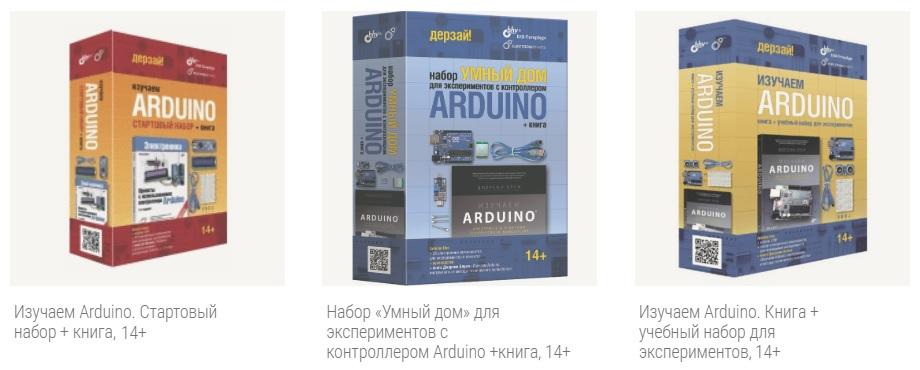 Наборы конструкторов Ардуино для детей от 14 лет
